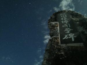 辺戸岬の星空